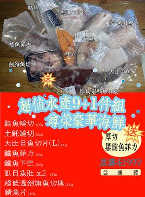 超值水產9+1件組 豪華海鮮送黑鮪魚菲力(全台免運)/海鮮防疫組合包/海產宅配/限量30組