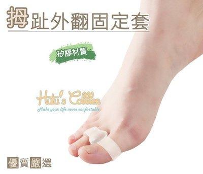 拇指固定墊【CM日韓鞋館】【906-J...