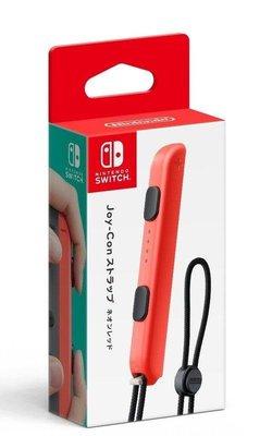 【勁多野】現貨供應 NS Nintendo Switch 原廠 Joy-Con 紅色 腕帶