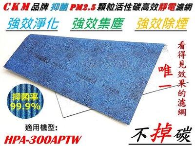 【CKM】適用 Honeywell HPA-300APTW 超越 原廠 抗菌 抗敏 無毒 活性碳 前置濾網