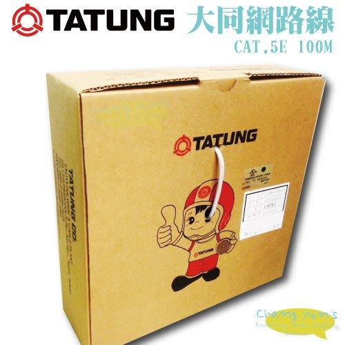 高雄/台南/屏東監視器 TATUNG 【大同網路線 CAT.5E 100M】門市+網路 現貨供應中