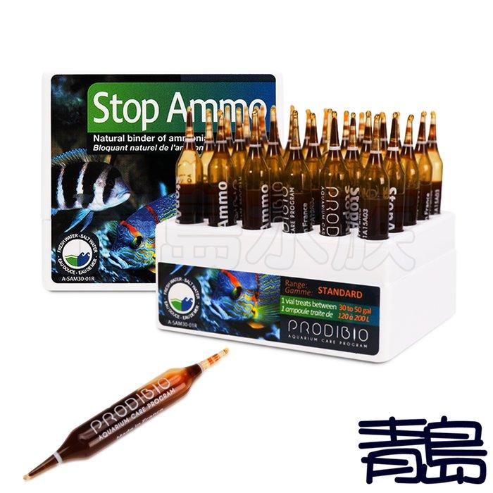 Y。。。青島水族。。。F-144-12法國BIO---Stop Ammo 活性快速除氨劑==12支/散裝