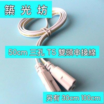 《築光坊》T5 T8 50cm 三孔 連接線 串接線 LED 支架燈 層板燈 三孔 另外有 30cm 100cm 1M 台北市