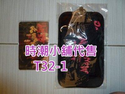 **代售鐵道商品**2012特製版悠遊卡 電影艋舺紀念卡第一款(附贈艋舺黑色證件及悠遊卡套) T32-1(S)