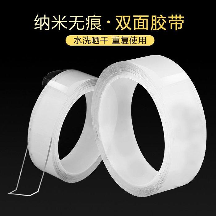 滿200起售納米可水洗無痕魔力膠帶透明雙面貼可裁剪地毯固定輔助粘膠貼片規格不同,價格不同
