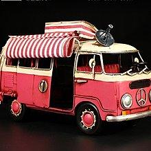 複古大眾豪華露營巴士鐵皮汽車模型歐式家居電視櫃臥室裝飾品擺件*Vesta 維斯塔*