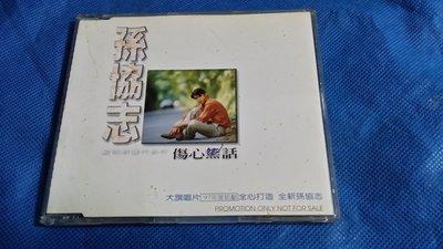 R華語男(二手單曲CD)孫協志~傷心無話~