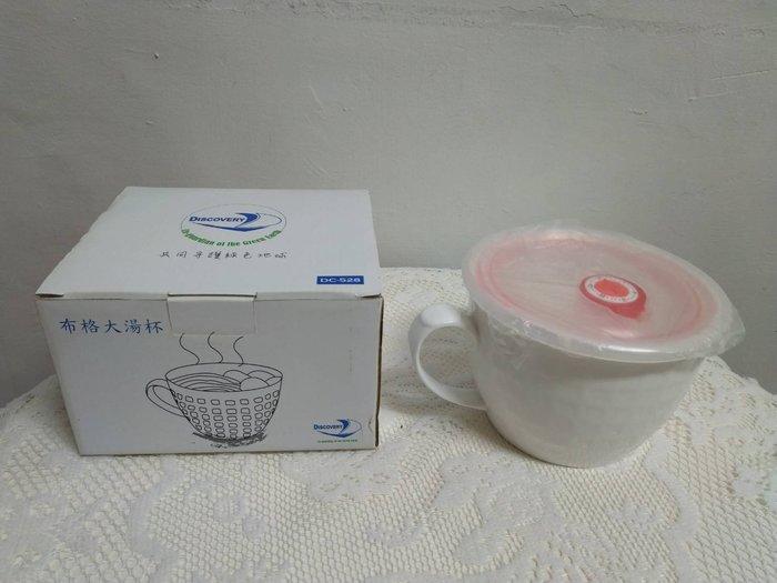 【全新】Discovery  布格大湯杯(全瓷密封大口杯帶蓋、泡麵湯杯大容量碗杯)-----每組售價130元(可面交)