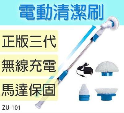 【傻瓜批發】(ZU-101)充電式無線電動清潔刷 Turbo scrub打掃神器 洗車刷 掃地機【只能宅配或自取】