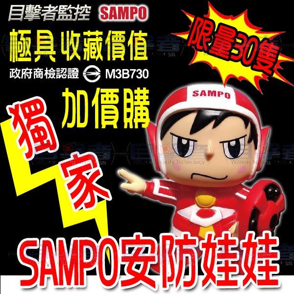 【目擊搜証者】加價購 2018 獨家 SAMPO 全新 AHD 聲寶 安防 娃娃 公仔 造型 攝影機 存錢筒 限量 30