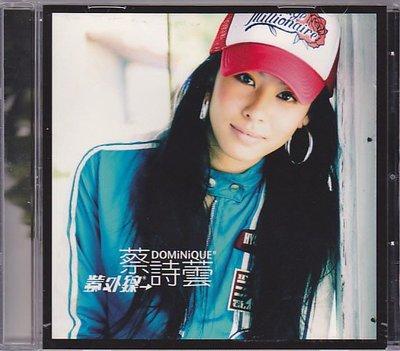 蔡詩蕓~紫外線~原版CD