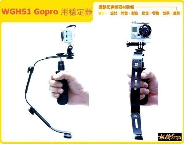 怪機絲 WGHS1 GOPRO 手機 微單 MINI 穩定器 可摺疊放口袋 手機電影 STEADICAM