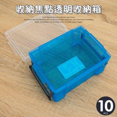 收納盒【十入】2號焦點掀蓋式零件盒【架式館】CM2/塑膠盒/展示盒/玩具收納/工具箱/配件箱/整理箱