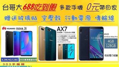 ASUS ZenFone 6 (ZS630KL) 三十周年限定版 12GB/512GB 空機$21520搭門號送行動電源