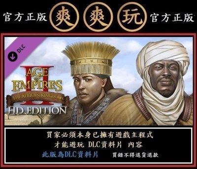 PC 爽爽玩 官方正版 STEAM 資料片 世紀帝國 2HD 非洲王國王朝 Age of Empires II HD