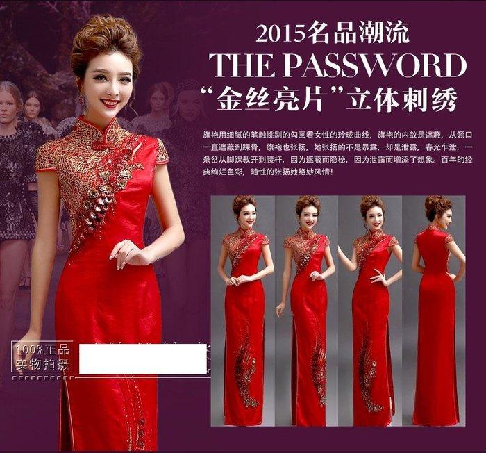 天使佳人婚紗禮服量身定做-------紅色短袖新娘婚礼長款修身禮服旗袍