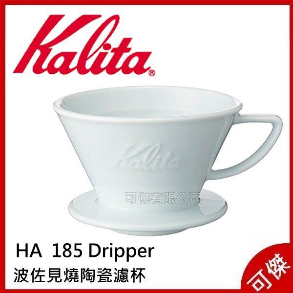 Kalita HA 185 Dripper  陶瓷濾杯 (2~4人用)  波佐見燒陶瓷  咖啡濾杯  蛋糕濾杯 手沖咖啡