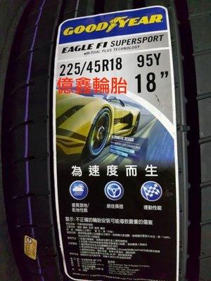 《億鑫輪胎 三峽店》固特異EAGLE F1 SUPERSPORT F1SS 225/45/18  絕佳性能胎 歡迎詢問