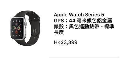 apple watch series 5 gps 44mm 銀色錶面 黑色運動帶(有香港apple store單)