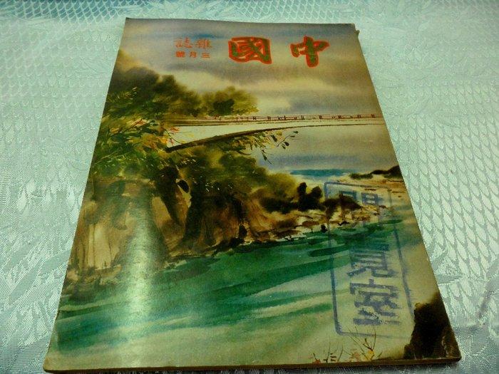 紅色小館S2~中國雜誌(70年3月號)