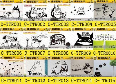 龍貓壁貼 貼 車貼- 目錄詢價區   TOTORO --小小大世界