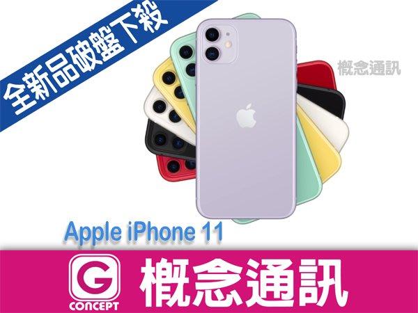 比價王x概念通訊-新竹概念→Apple 蘋果 iPhone11 128G (6.1)空機【搭配門號折扣全額可入預繳】