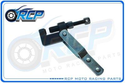 RCP RK EK DID CYC 黃金 鏈條 鍊條 拆鏈器 剪鏈 截鏈 折疊式 專利 鏈目 工具 420
