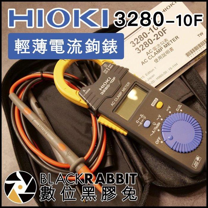 數位黑膠兔【 日本製 HIOKI 3280-10F 電流鉤錶 】 電錶 防摔 公司貨 直流電 交流電 電壓 電流 電阻