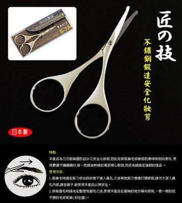 【angel 精品館 】 日本匠之技 鍛造不鏽鋼 安全剪 BL-G2101