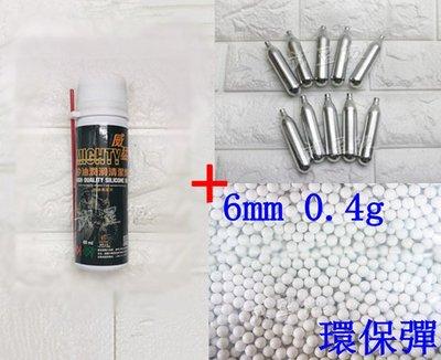 台南 武星級 威猛 矽油 S+ 12g CO2小鋼瓶 + 6mm 0.4g 環保彈 S(0.4BB彈0.4克CO2鋼瓶
