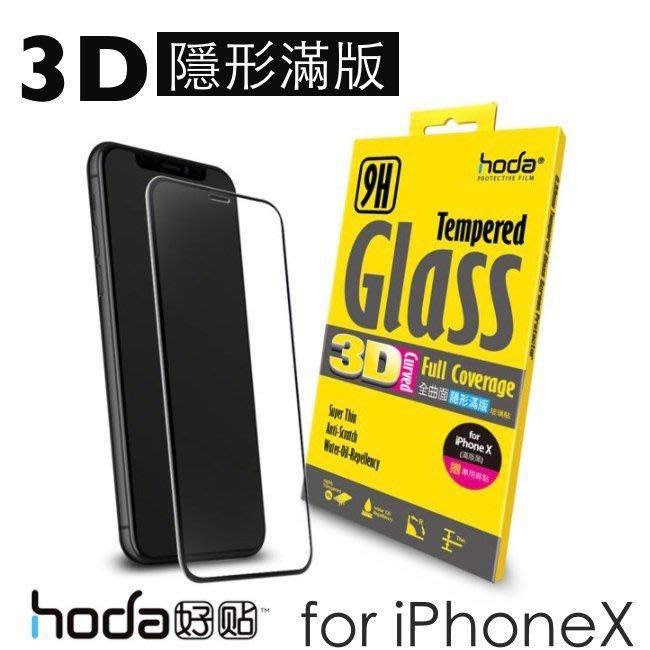 贈背貼 hoda 好貼 iPhone X xs 隱形 滿版 全曲面 3D 玻璃貼 9H 抗刮 鋼化玻璃 疏油疏水