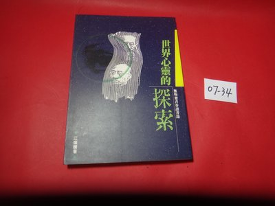 【愛悅二手書坊 07-34】世界心靈的探索 江燦騰