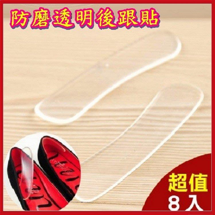 防磨透明隱形矽膠高跟鞋後跟貼 (4雙裝)【AF02002-4】99愛買