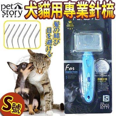 【🐱🐶培菓寵物48H出貨🐰🐹】寵物物語》寵物美容專業針梳-S 特價119元