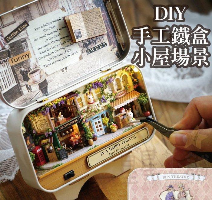 台灣出貨 DIY 手工鐵盒小屋場景 手作 勞作 迷你場景 鐵盒小屋