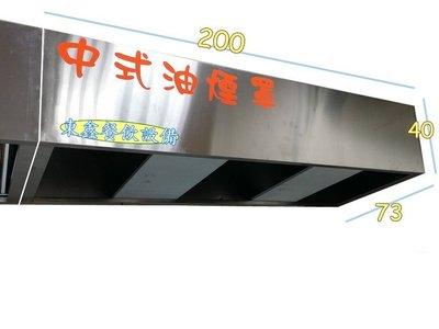 ~~東鑫餐飲設備~~全新 中式餐廳專用抽油煙罩/ 純白鐵中式煙罩/ 大廚房抽油煙罩/ 另有賣馬達.靜電機.另可施工做風管