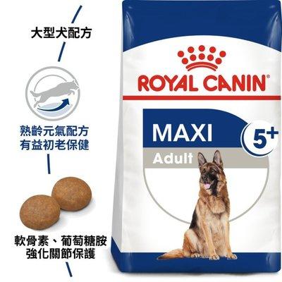 法國皇家MXA+5大型熟齡犬 五歲以上(原SGR+5)-15公斤