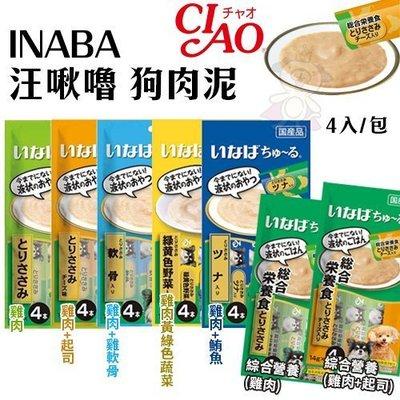 【三包組】日本CIAO INABA汪啾嚕 狗肉泥14gx4入 日本原裝進口‧添加綠茶消臭配方‧多種營養口味可選