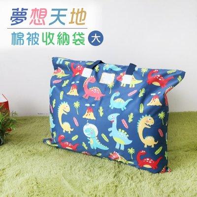 幼兒棉被袋 寶寶 收納袋 防塵袋 ( 夢想天地棉被收納袋-大) 棉被 衣物收納 床底收納  恐龍先生賣好貨