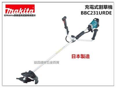 停產台北益昌日本 MAKITA 牧田 36V BBC231URDE 充電式割草機 鋰電 硬管側背 刀片式 割草機 環保