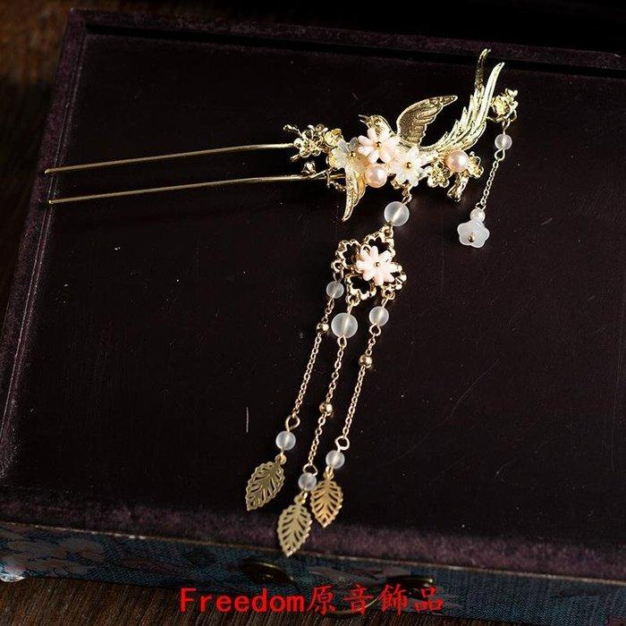 Freedom`原音飾品水舞 C0366  新娘頭飾新款古風髮簪漢服髮釵流蘇步搖結婚禮秀禾