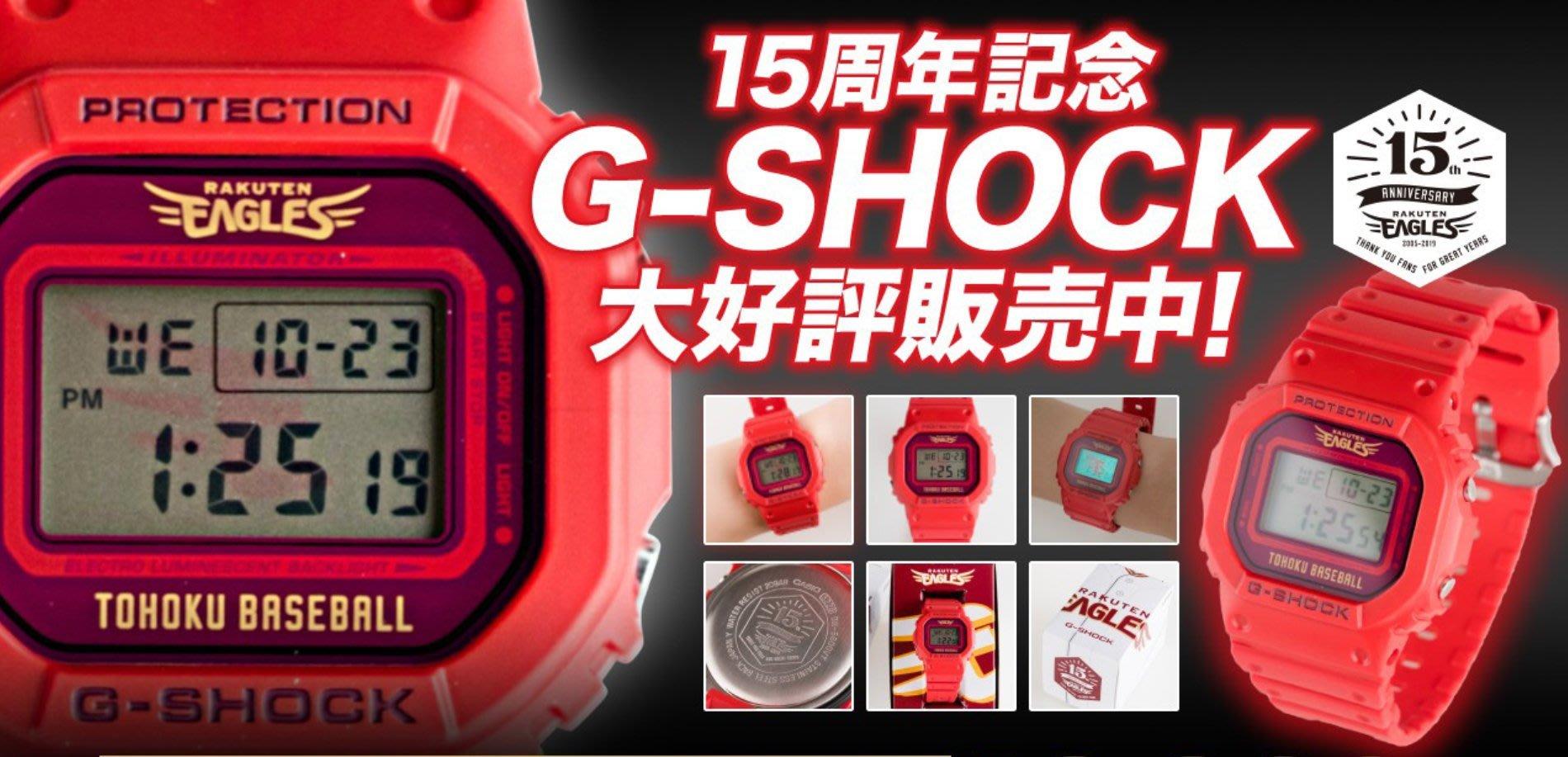 貳拾肆棒球-日本帶回日本職棒東北樂天15周年紀念表数量限定G-SHOCK