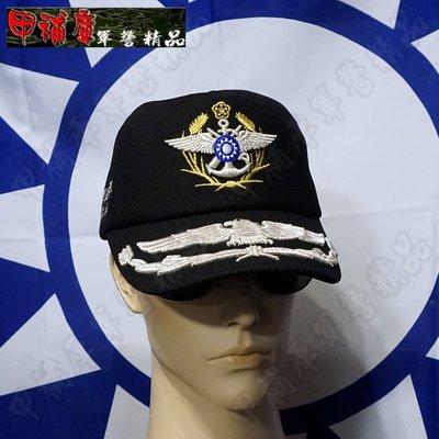 《甲補庫》__中華民國國防部參謀本部空軍將官黑色透氣小帽__立體圖樣刺繡