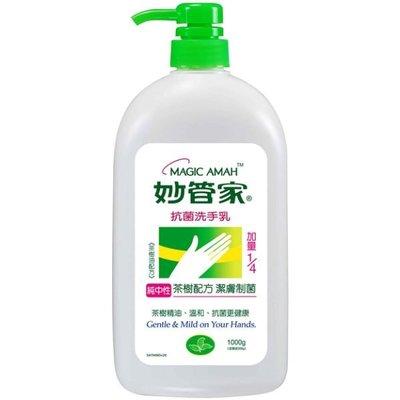 [武漢肺炎防疫-勤洗手]現貨-妙管家抗菌洗手乳1000g,純中性、茶樹油配方,有SGS檢驗