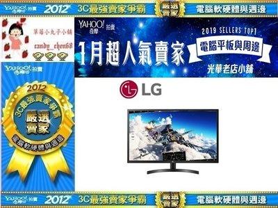 【35年連鎖老店】LG 32ML600M-B 32型AH-IPS護眼電競螢幕有發票/3年保固