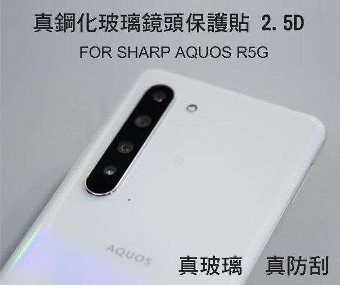 --庫米-- SHARP AQUOS R5G 真鋼化鏡頭玻璃貼 鏡頭貼 保護貼 非玻璃纖維 9H