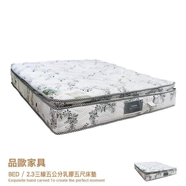 品歐家具【2335EAMA-52-5】三線五公分乳膠五尺床墊 好夢床墊 2.3獨立筒