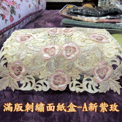 *滿版刺繡面紙盒-A新紫玫*築巢 傢飾(傢俱/家具)窗簾 精品*下標前請先詢問是否有現貨。