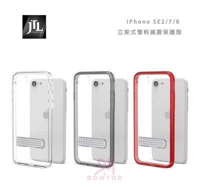 光華商場。包你個頭【JTL】iPhone 7/8/SE2 立架式雙料減震保護殼 手機殼 手機支架