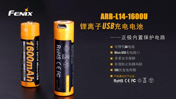 ~就是愛批發~ Fenix費尼克斯ARB-L14-1600U可充電14500鋰電池1.5V USB直沖帶保護板C0041